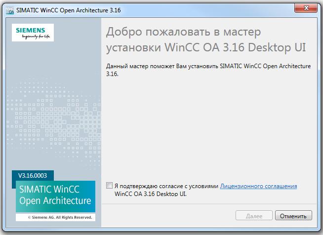 Установка и запуск удалённого настольного клиента WinCC OA